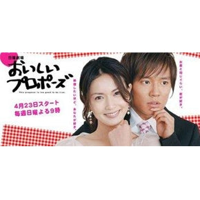 Japanese drama dvd: Oishi proposal, delicious proposal, english sub