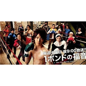 Japanese Drama DVD: One pound gospel, english subtitles