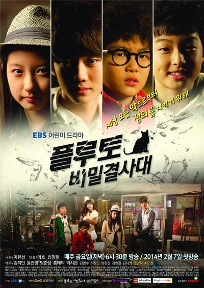 Korean drama dvd: Pluto secret society, english subtitle