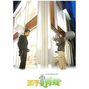 Taiwan drama dvd: Prince Turns to Frog, English Subtitle