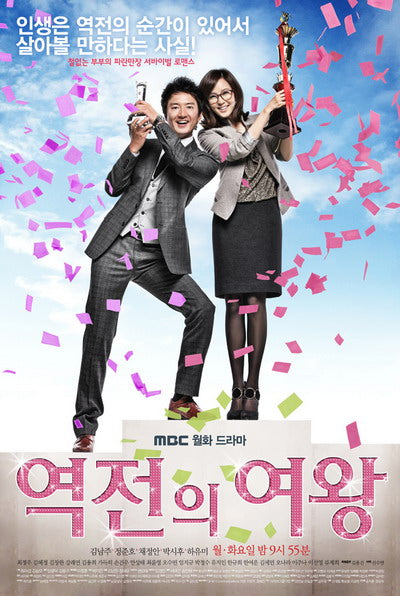 Korean drama dvd: Queen of Reversals , english subtitle