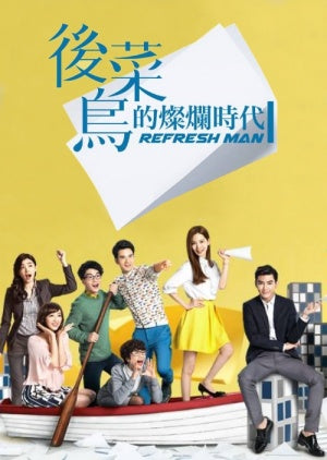 Taiwan drama dvd: Refresh man, english subtitle