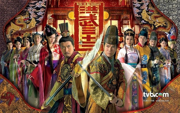 HK TVB Drama dvd: Relic of an Emissary, english subtitle