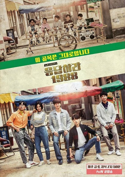Korean drama dvd: Reply 1988, english subtitle