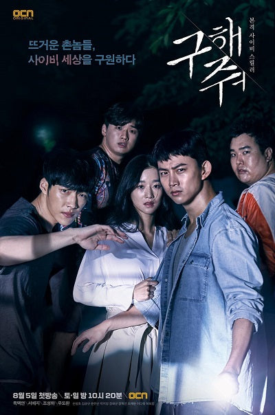 Korean drama dvd: Rescue me a.k.a. Save me, english subtitle