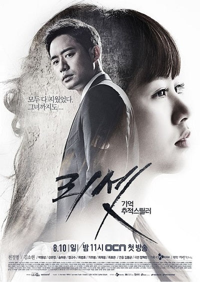 Korean drama dvd: Reset, english subtitle