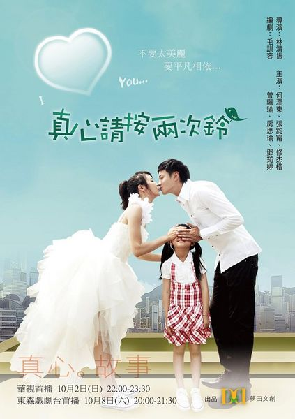 Taiwan drama dvd: Ring Ring bell, english subtitle