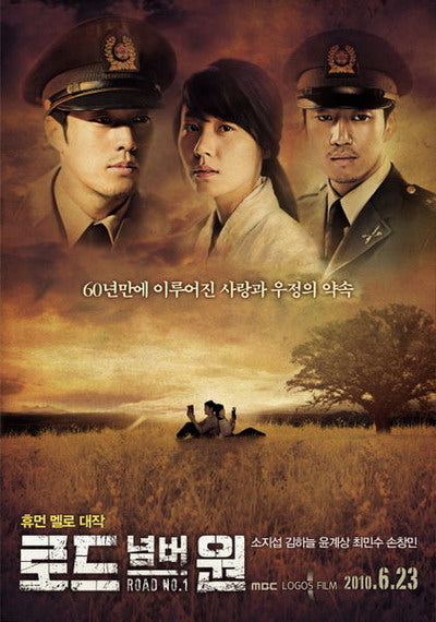 Korean drama dvd: Road number 1, english subtitles