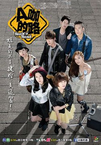 Taiwan drama dvd: Rock N' Road, english subtitle