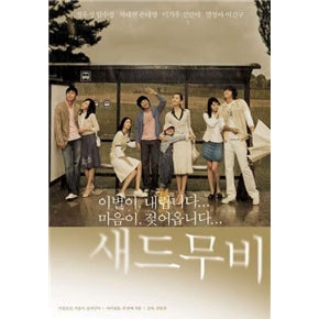 Korean movie dvd: Sad movie, english subtitle