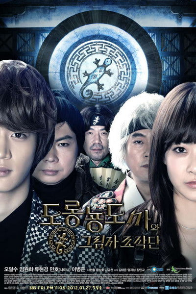 Korean drama dvd: Salamander Guru and the Gang, english subtitle