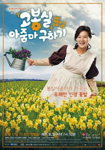 Korean drama dvd: Saving Madame Go Bong Shil, english subtitle