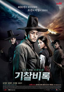 Korean drama dvd: Secret Investigation Record, Joseon X Files