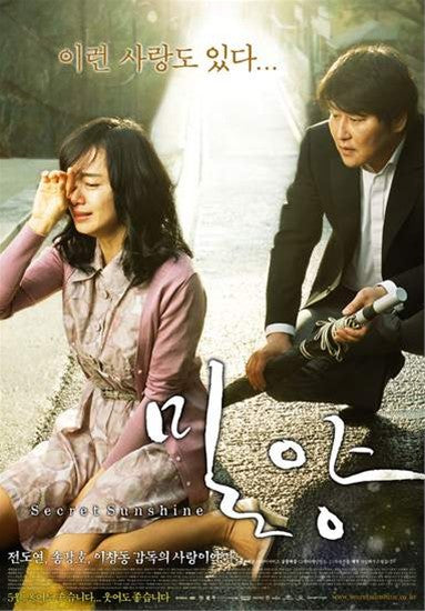 Korean movie dvd: Secret Sunshine, english subtitles