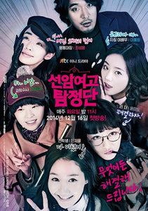 Korean drama dvd: Seonam Girls High School investigators, english subtitle