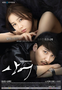 Korean drama dvd: Shark, english subtitle