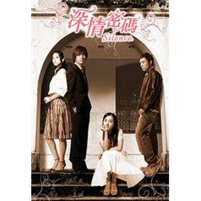 Taiwan drama dvd: Silence, english subtitles