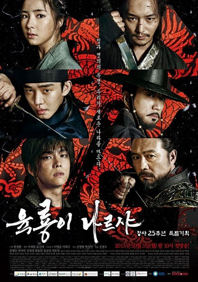 Korean drama dvd: Six flying dragons, english subtitle