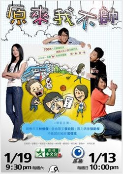 Taiwan drama dvd: So I'm not handsome, english subtitles