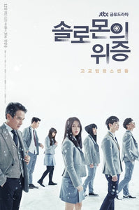 Korean drama dvd: Solomon's Perjury, english subtitle