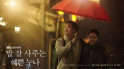 Korean drama dvd: Something in the rain, english subtitle