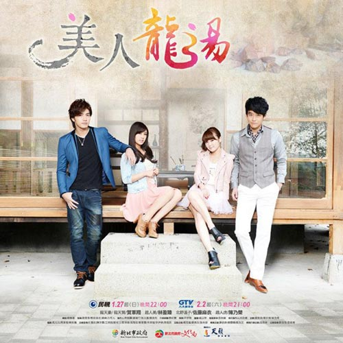 Taiwan drama dvd: Spring Love, english subtitle