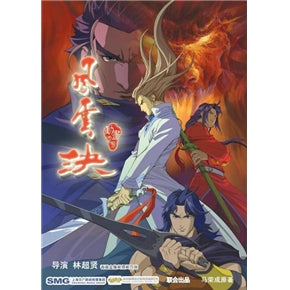 Japanese Anime DVD: Storm Rider Clash of Evils, English Subtitle