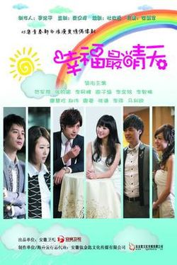 Taiwan drama dvd: Sunny Happiness, english subtitle