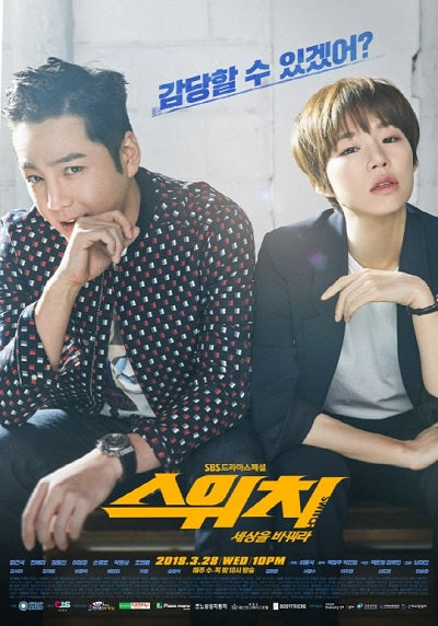 Korean drama dvd: Switch - Change the world, english subtitle