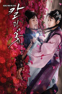 Korean drama dvd: Sword and Flower, english subtitle