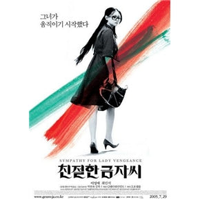 Korean Movie DVD: Sympathy of Lady Vengeance, English Subtitles