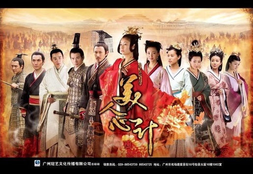 Chinese drama dvd: Tactics of a beauty / Mei Ren Xin Ji, chinese subtitle