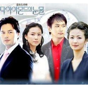 Korean drama dvd: Tears of diamond, english subtitle
