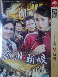 Chinese drama dvd: Tears of the bride, chinese subtitle
