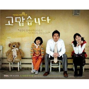 Korean drama dvd: Thank you, english subtitles