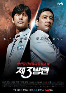 Korean drama dvd: The 3rd hospital, english subtitle