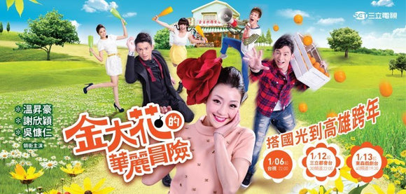 Taiwan drama dvd: The adventure of king flower, english subtitle