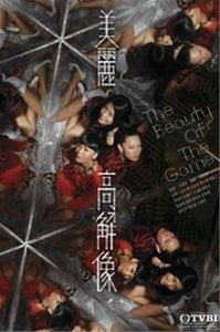 HK TVB DRAMA DVD: The Beauty of the game, chinese subtitle