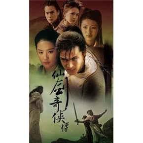 Chinese drama dvd: The chinese paladin, english subtitle
