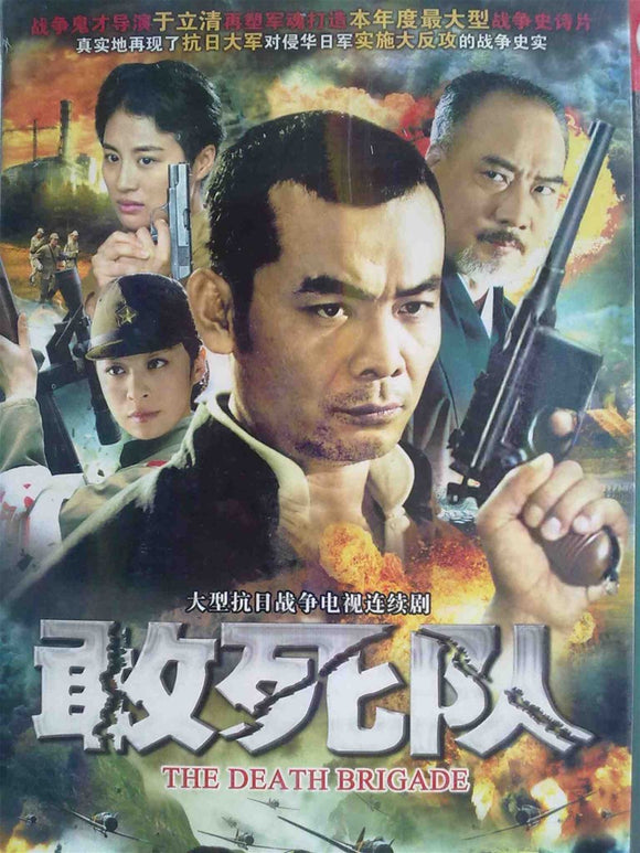 Chinese drama dvd: The Death Brigade, chinese subtitle