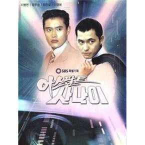 Korean drama dvd: The dream racers a.k.a. Asphalt man, english sub