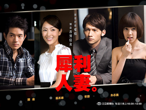 Taiwan drama dvd: The Fierce Wife, english subtitle