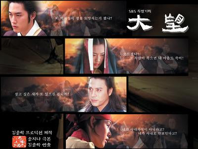 Korean drama dvd: The great ambition / Daemang, english subtitle