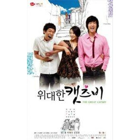 Korean drama dvd: The great gatsby, english subtitles