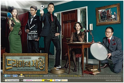 Korean drama dvd: The King of Dramas, english subtitle