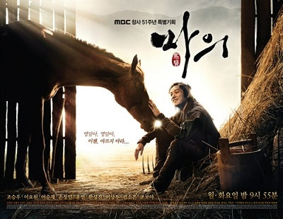 Korean drama dvd: The King's doctor a.k.a. The horse healer, english subtitle