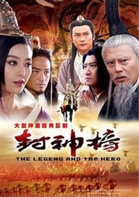 Chinese Drama DVD: The Legend and the Hero 1 + 2, english subtitles