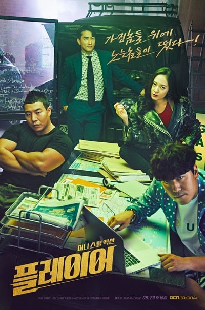 Korean drama dvd: The player, english subtitle