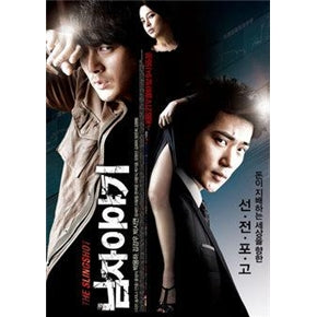 Korean drama dvd: The slingshot, english subtitles