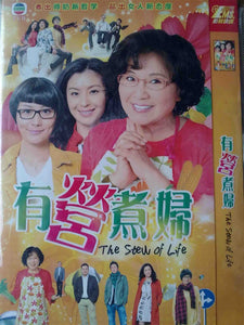 HK TVB Drama dvd: The stew of life, chinese subtitle
